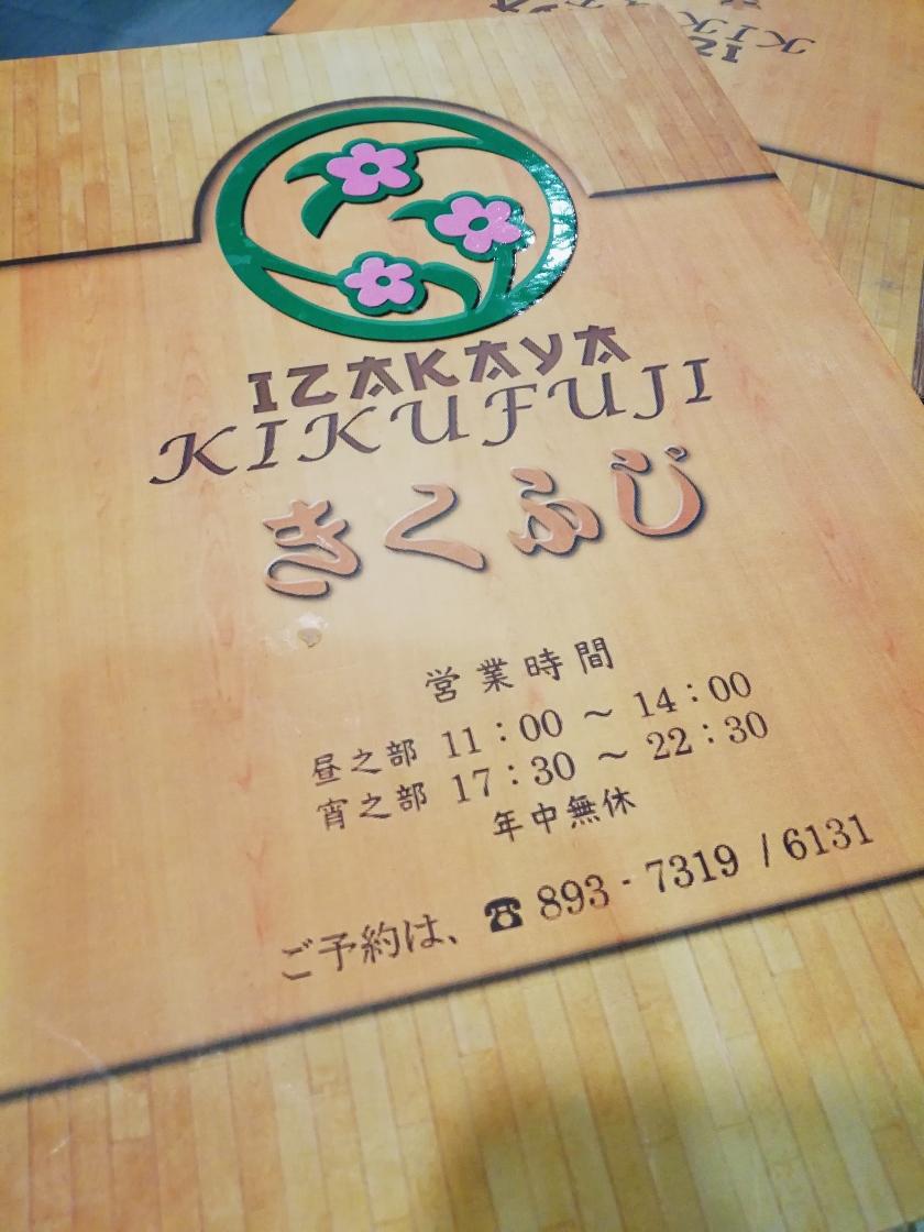 izakaya-kikufuji-little-tokyo-makati