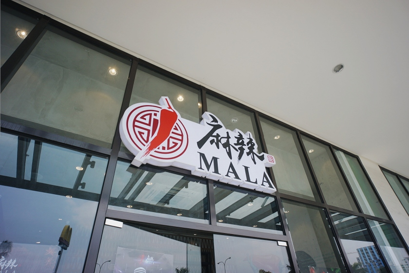 mala-szechuan-chinese-cuisine-at-met-live-mall