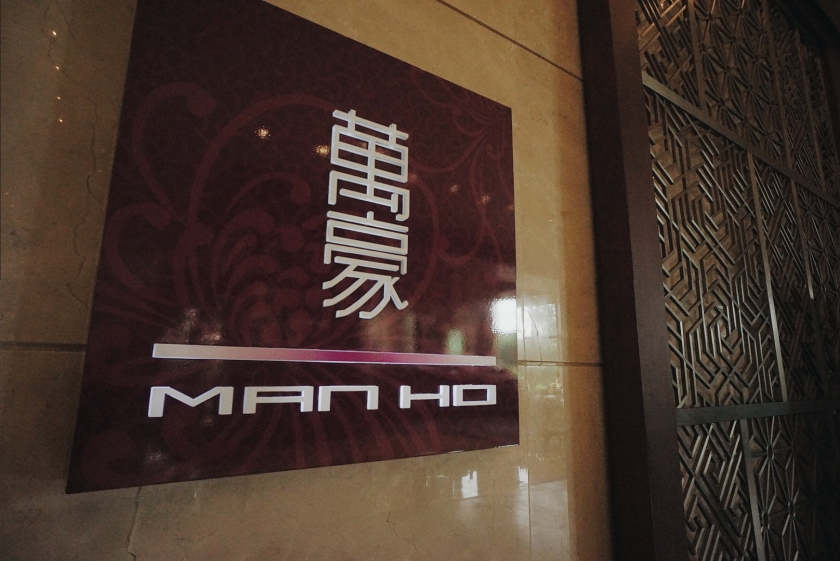 chinese-feast-at-man-ho-in-manila-marriott-hotel
